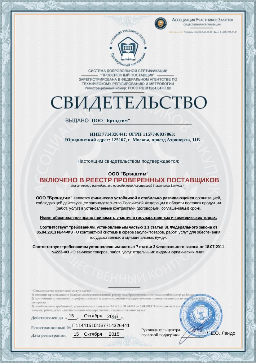 ООО «Брэндтим» включено в реестр проверенных поставщиков Ассоциации Участников Закупок