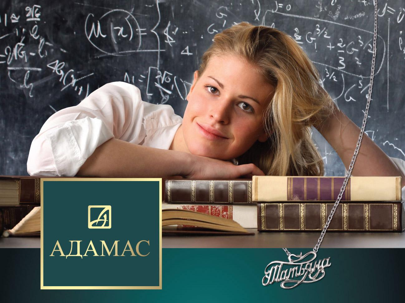 Агентство BrandTeam успешно провело рекламную кампанию для салона «Адамас»