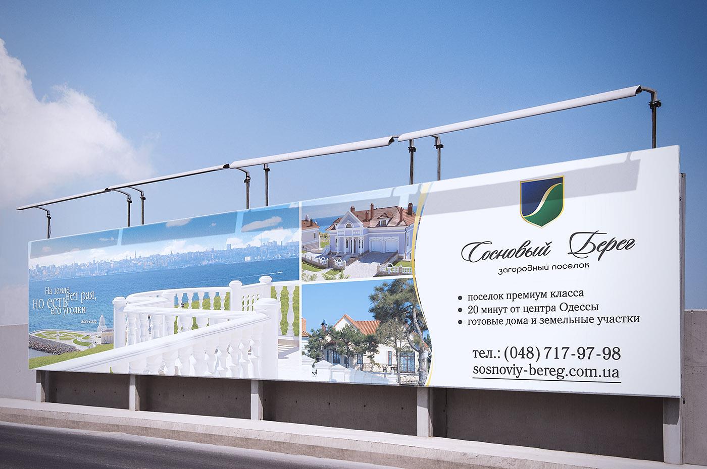 Рекламные материалы для «Соснового берега»