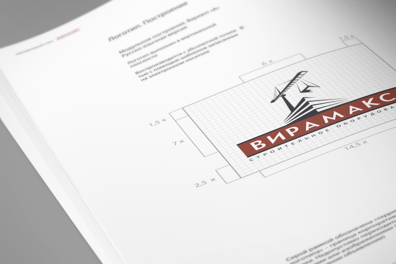 Фирстиль для компании «Вирамакс»