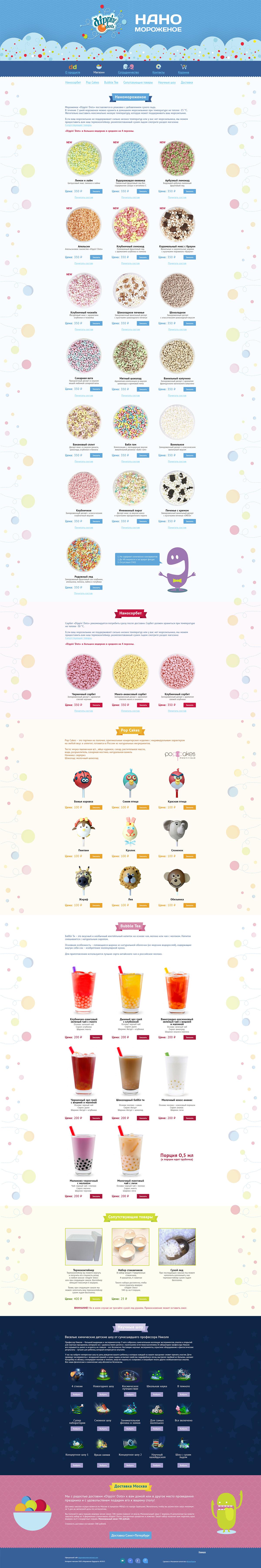 Разработка сайта для Dippin' Dots