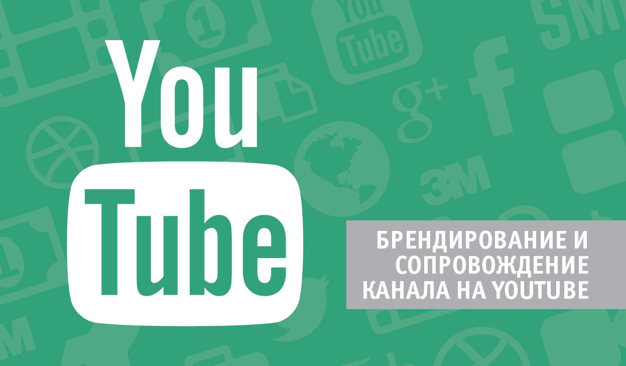 Брендирование канала на YouTube