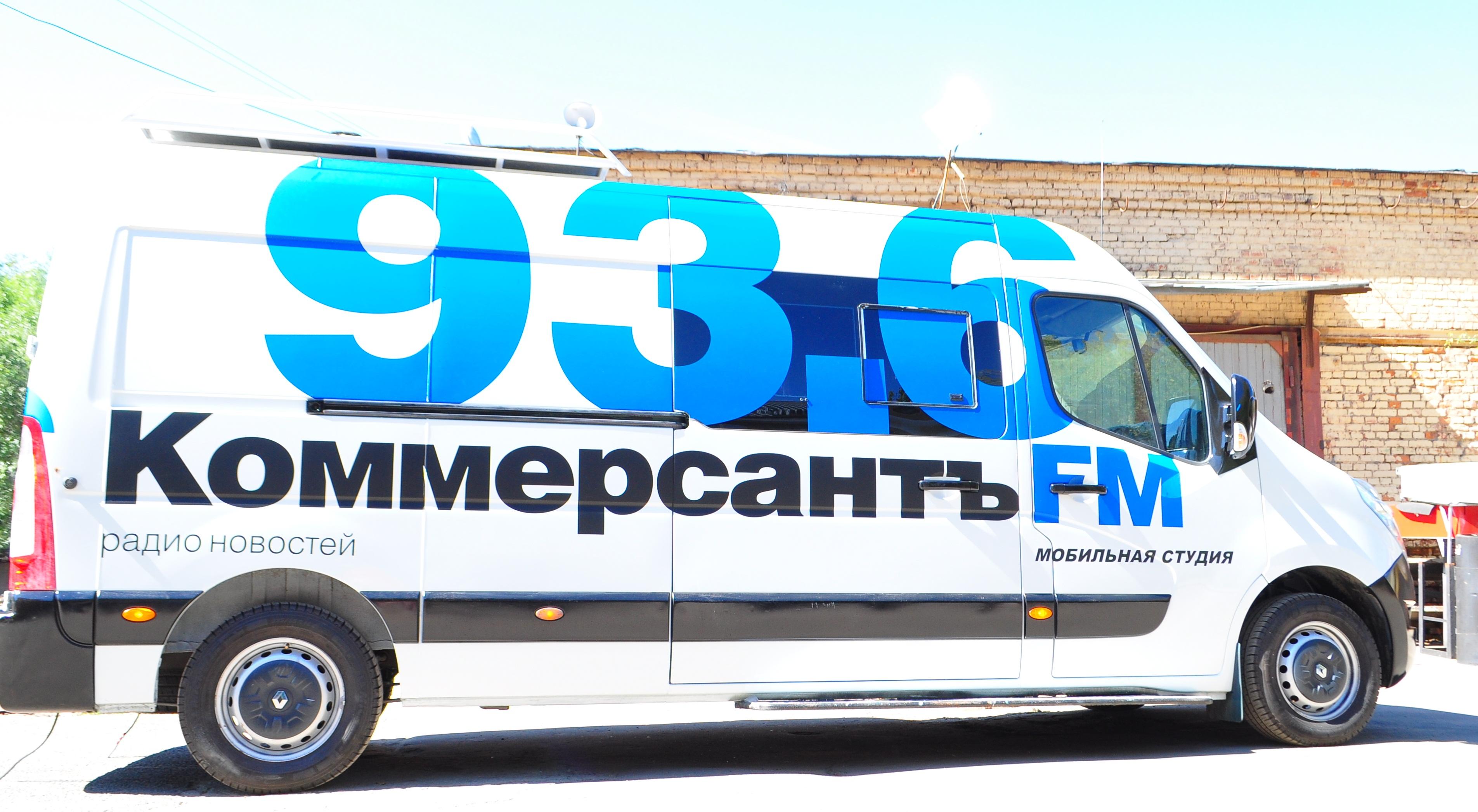 Коммерсант FM — теперь не только радио!
