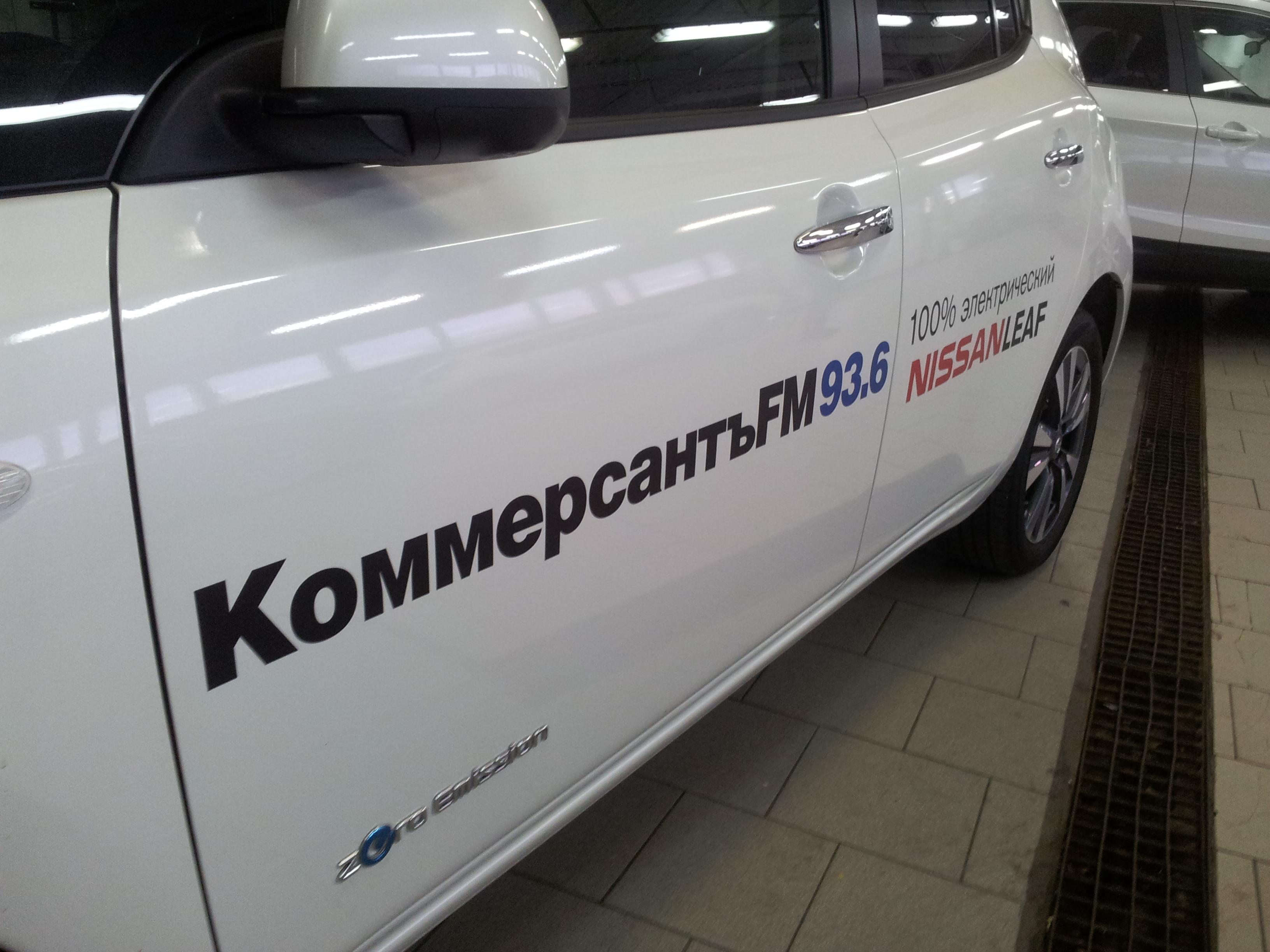 Электромобиль для Коммерсантъ FM.