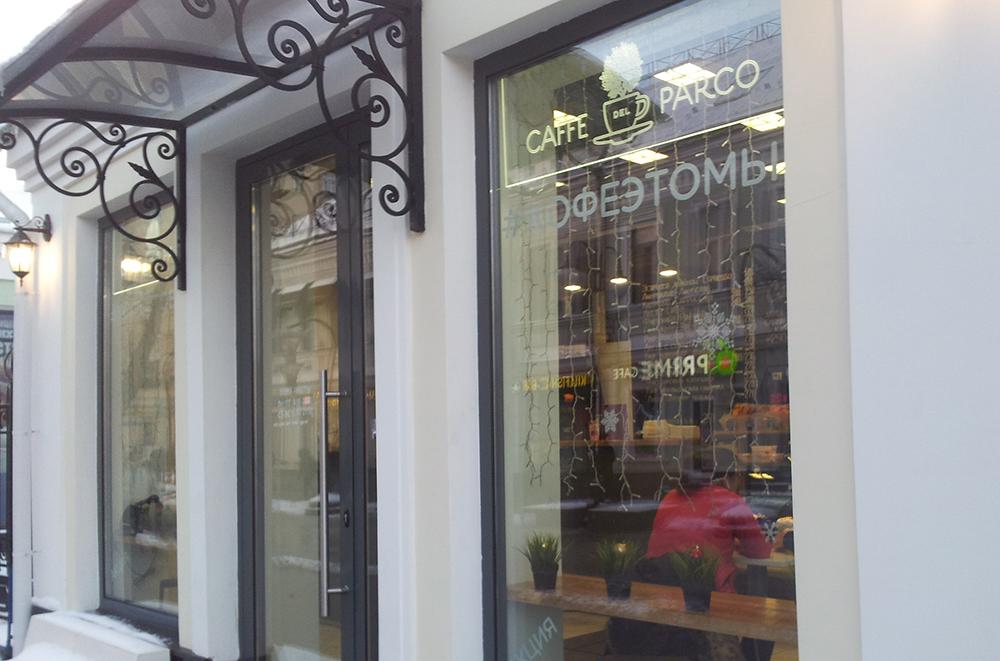 Вывеска для новой кофейни «Caffe del Parco» на Старом Арбате