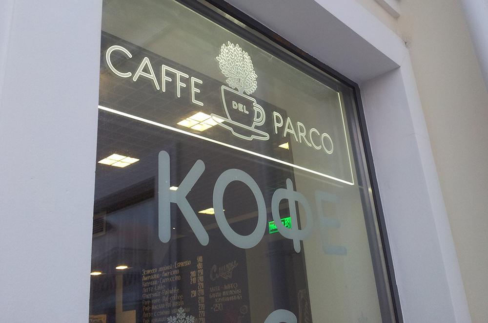caffe-del-parco-2