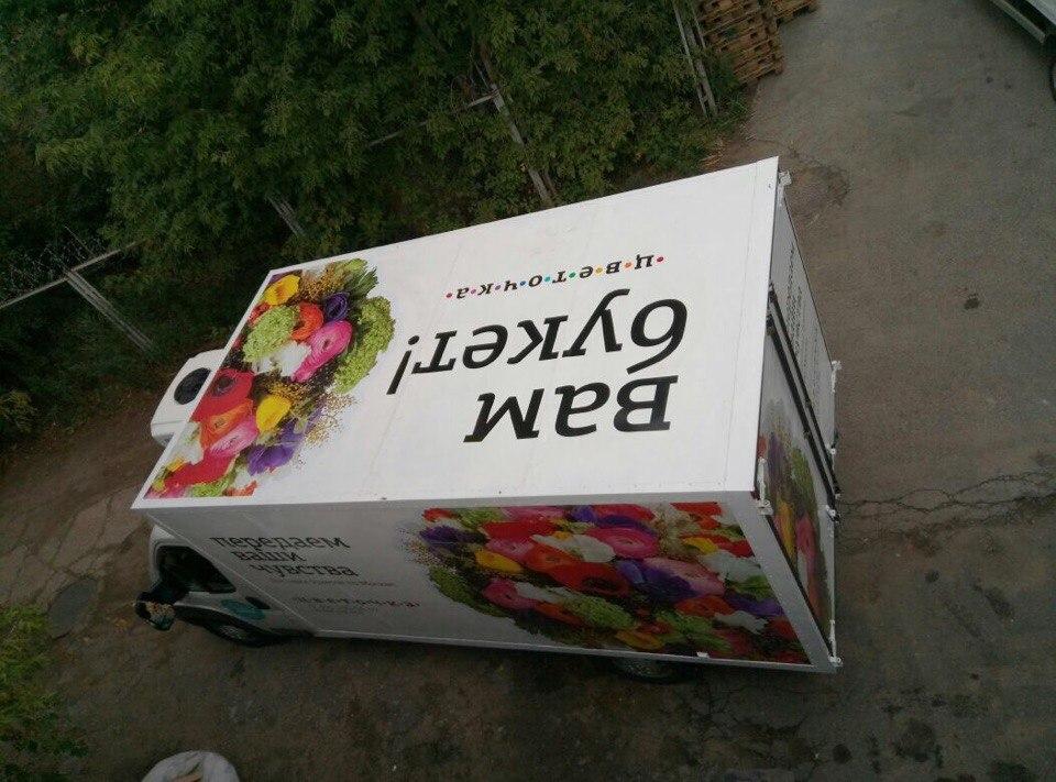 Оклейка для компании ЦВЕТОЧКА