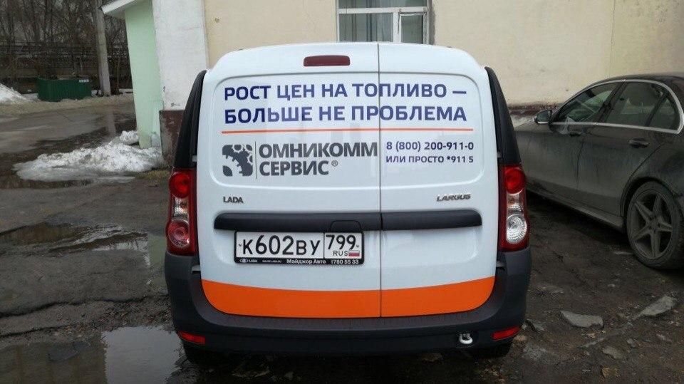 Мониторинг транспорта «Омникомм-Сервис»